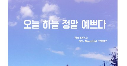 블루레이스 (Blu-Race)_오늘 하늘 정말 예쁘다(The sky is so beautiful today) [PurplePine Entertainment]